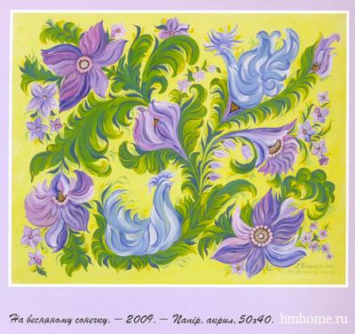 Картины Людмилы Витковской