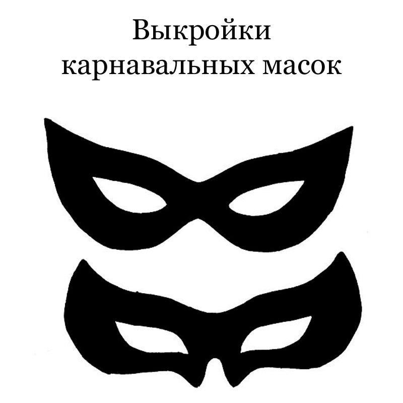 Трафареты для масок своими руками 67