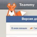 Teammy – новое слово в виртуальном общении