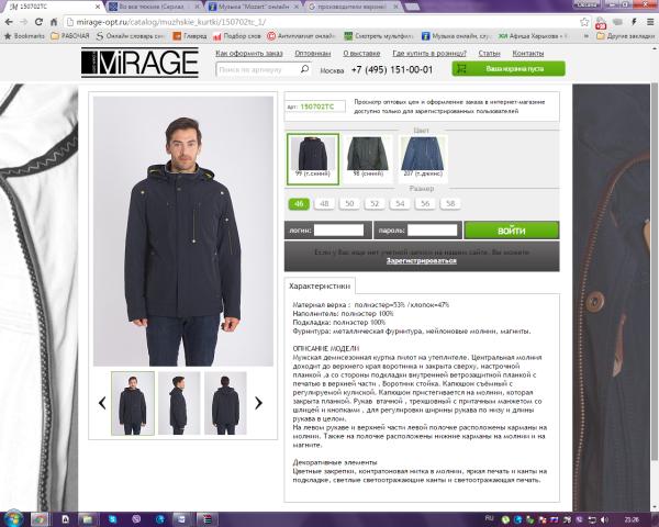 Если на сайте производителя верхней одежды изделия описаны подробно, это свидетельствует о надежности поставщика, нацеленности на долгое сотрудничество