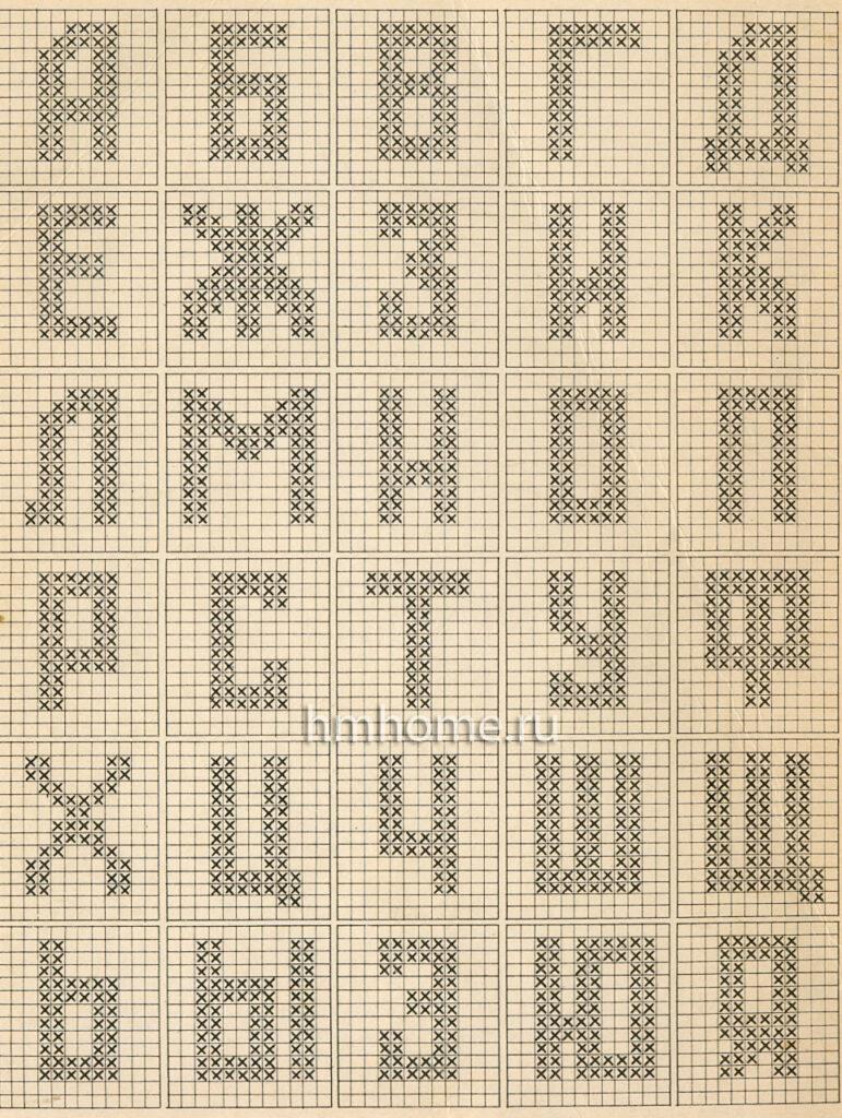 Схема алфавита для вышивки и вязания